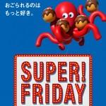 ソフトバンク SUPER FRIDAY