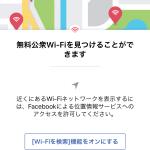 Facebook Wi-Fi検索