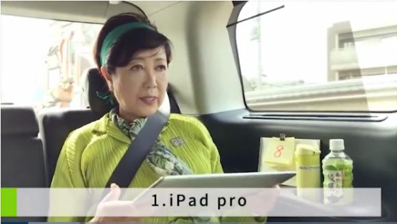 小池知事はiPad Proを使う