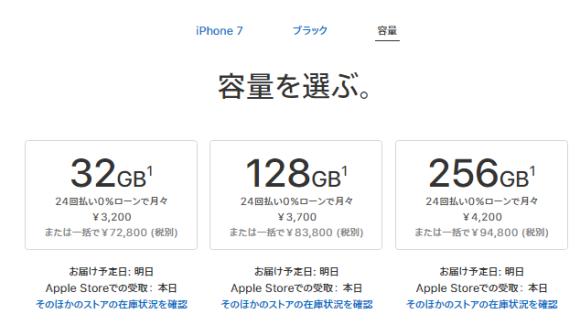 iPhone7 価格