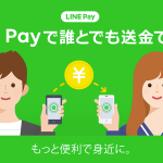 LINE Payのポチ送金