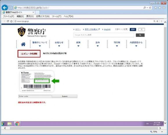 警察庁を装った偽サイト