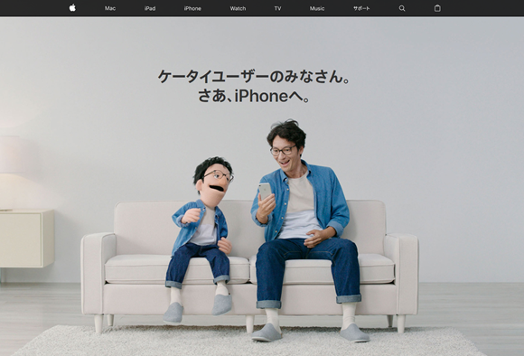 Apple CM ケータイ フィーチャーフォン iPhone