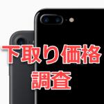 Apple ソフトバンク au ドコモ iPhone 下取り 価格 調査
