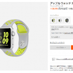 Apple Watch Nike+ セール