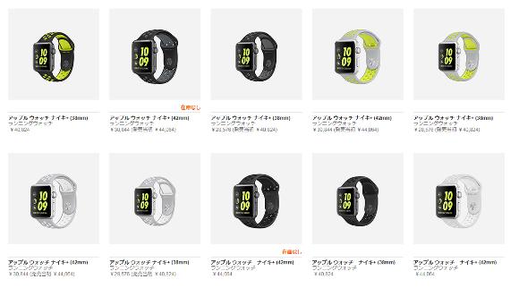 Apple Watch Nike+ セール