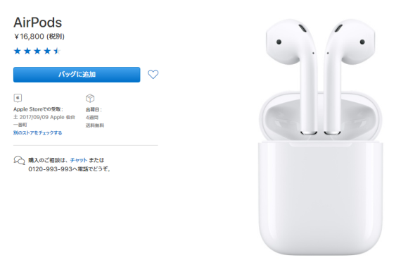 Apple オンライン AirPods 4週