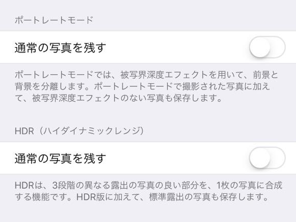 iOS10 ポートレートモード 設定