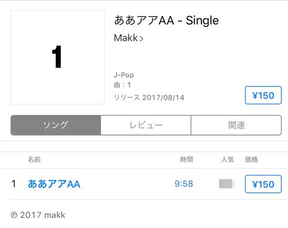 海外で大ヒット中「10分間無音」の楽曲、日本語版が公開!