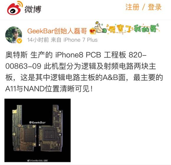 iPhone8 ロジックボード