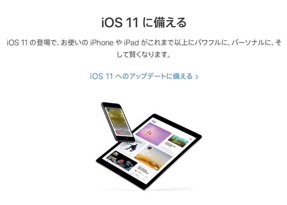 Apple iOS11に備える
