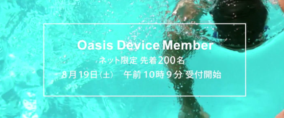 Oasis Device Member