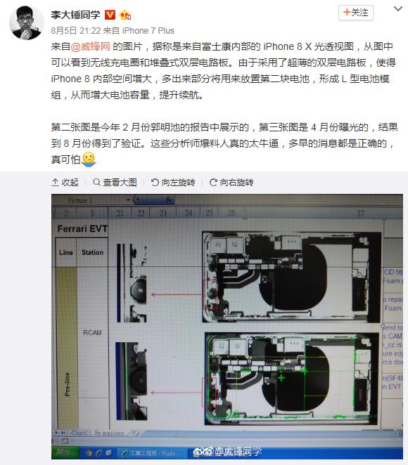 Weibo iPhone8 内部写真