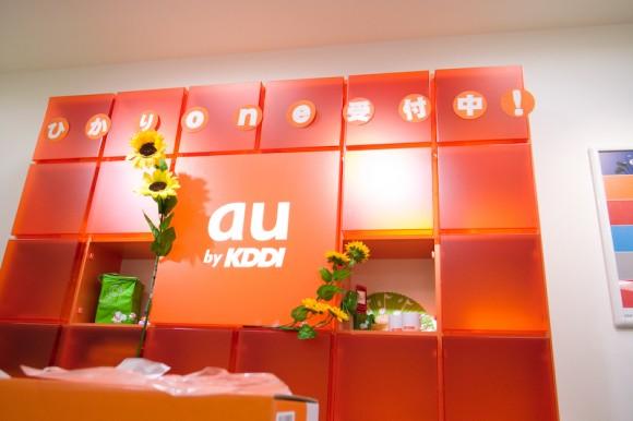 au by KDDI