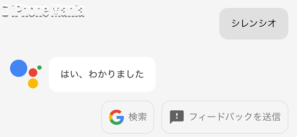 Googleアシスタント ハリー・ポッター ハリポタ 魔法