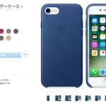 iPhone 7レザーケース - サファイア
