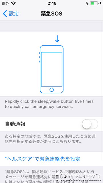 iOS11 緊急モード