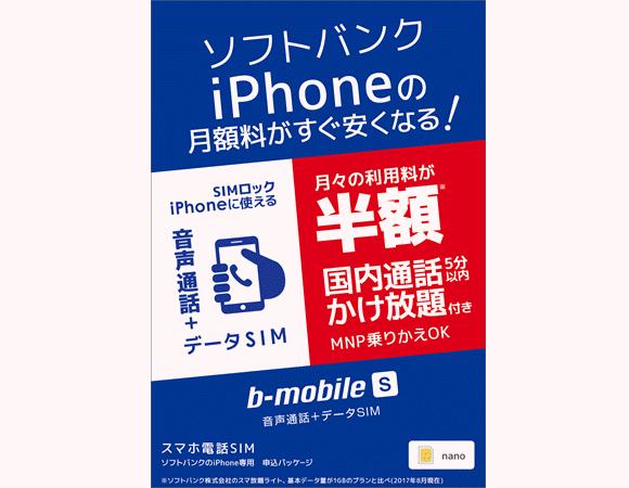 ソフトバンク 格安SIM 日本通信 通話