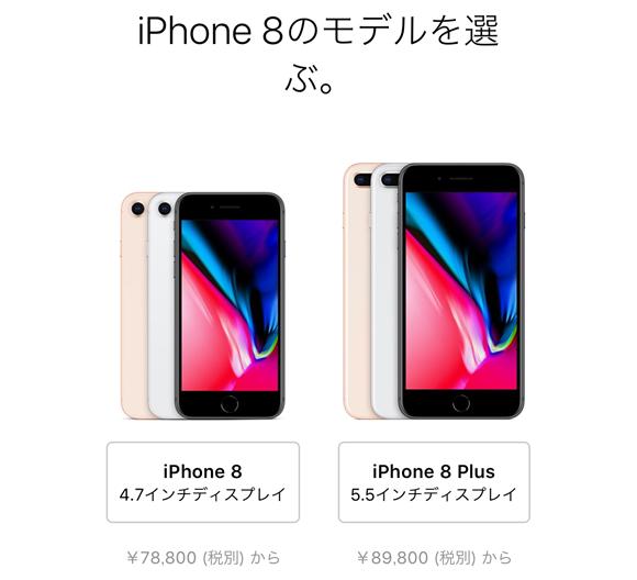Apple Store iPhone8 出荷日