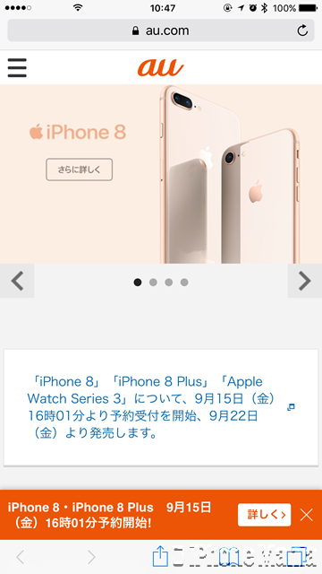 iPhone8 Apple Store メンテナンス