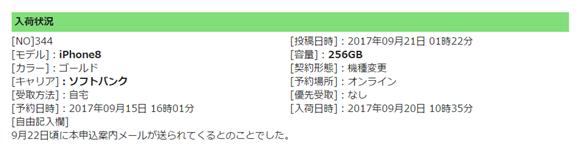 ソフトバンク au ドコモ iPhone8 予約 入荷 掲示板