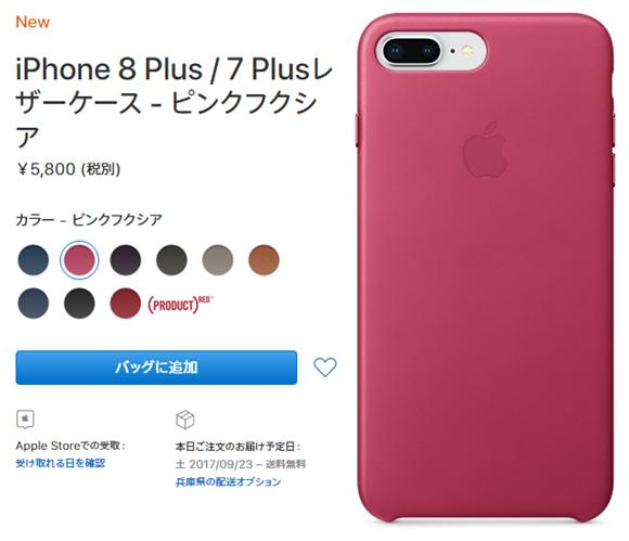 iPhone 機種変更 買い替え 準備 データ引き継ぎ