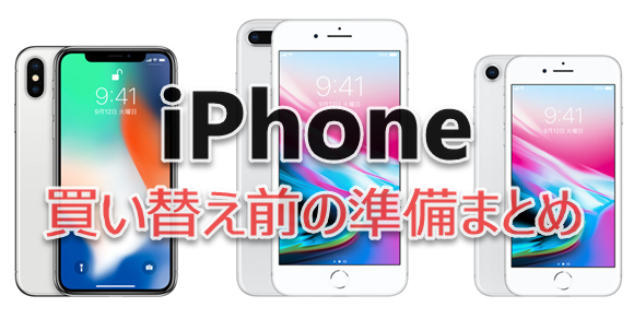 54a1cac803 チェック!】iPhoneの買い替え前に準備すること「5つ」 - iPhone Mania