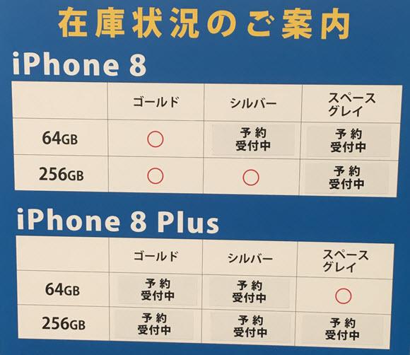 兵庫 キャリアショップ iPhone 在庫状況