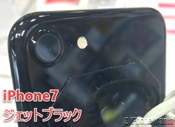 iPhone7 ジェットブラック 展示機