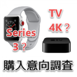 Twitter アンケート Apple TV Watch