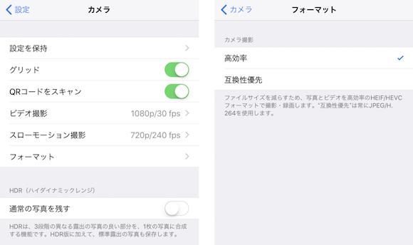 iOS11 戸惑う変更点