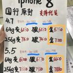 iphone8 plus ゴールド 人気