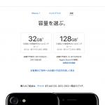 ジェットブラック iphone7 iphone7 plus