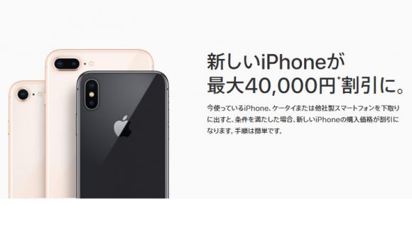 iPhone7 7 Plusを下取り対象に追加