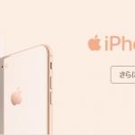 KDDIのiPhone8