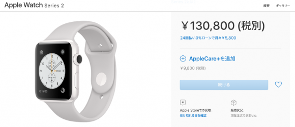 apple watch 売り切れ