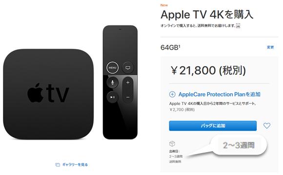Apple TV 4K 出荷