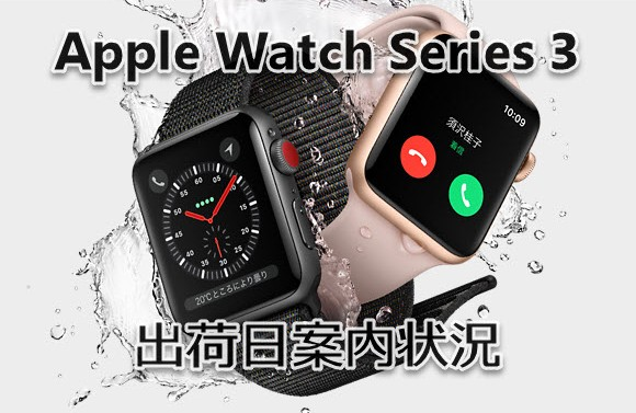 Apple Watch Series 3 出荷日 調査