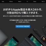 Apple ローン リニューアル