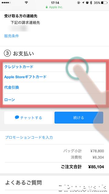 Apple Store 店舗受取