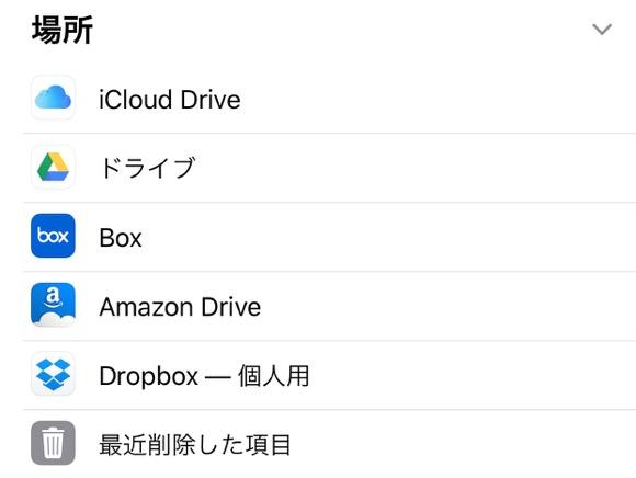 Dropbox iOS11 ファイル