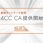 4CCキャリアアグリゲーション KDDI au