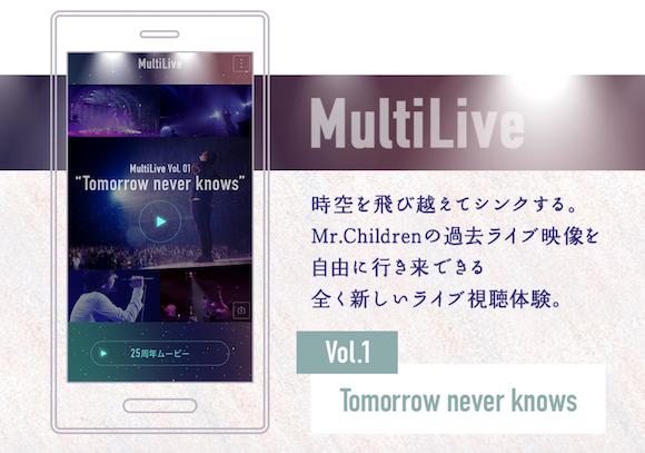 NTTドコモ MultiLive