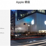 Apple銀座営業時間