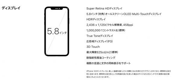 iphone x 仕様 サイズ スペック