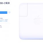 USB-C電源アダプタ
