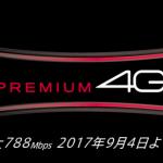 ドコモ PREMIUM 4G