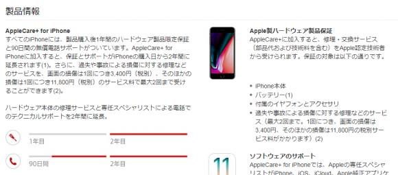 iphone8 iphone8 plus ガラス 割れ