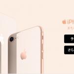 ソフトバンク版iPhone8、iPhone8 Plus