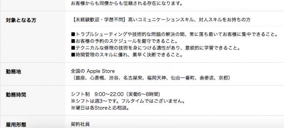 doda apple store 京都